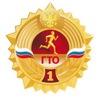 """ВФСК """"ГТО"""" Яшкинский муниципальный район"""
