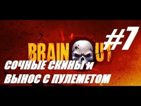 СОЧНЫЕ СКИНЫ и ВЫНОС С ПУЛЕМЕТОМ || BrainOut 7