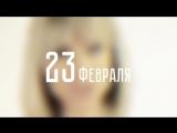 23.02 Катя Чехова в VOODOOBAR