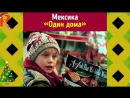 Какие фильмы смотрят в разных странах мира на Новый год и Рождество 1