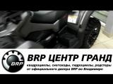 Обзор BRP Outlander MAX 650 XT 2018 модельного года