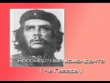 Бессмертный команданте Че Гевара / Che (Куба, 1998)