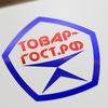 ТОВАР-ГОСТ.рф
