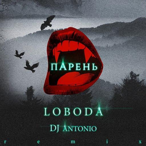 LOBODA альбом Paren' (DJ Antonio remix)