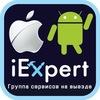 iExpert - Группа сервисов на выезде
