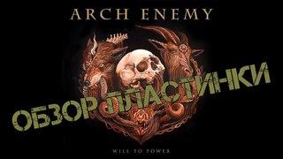 Обзор пластинки Arch Enemy - Will To Power
