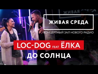LOC-DOG FEAT. ЁЛКА -