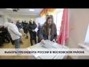 Выборы Президента РФ 2018 в Московском районе