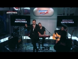 Hurts исполнили в акустике песню Wonderful Life @Европа Плюс Акустика