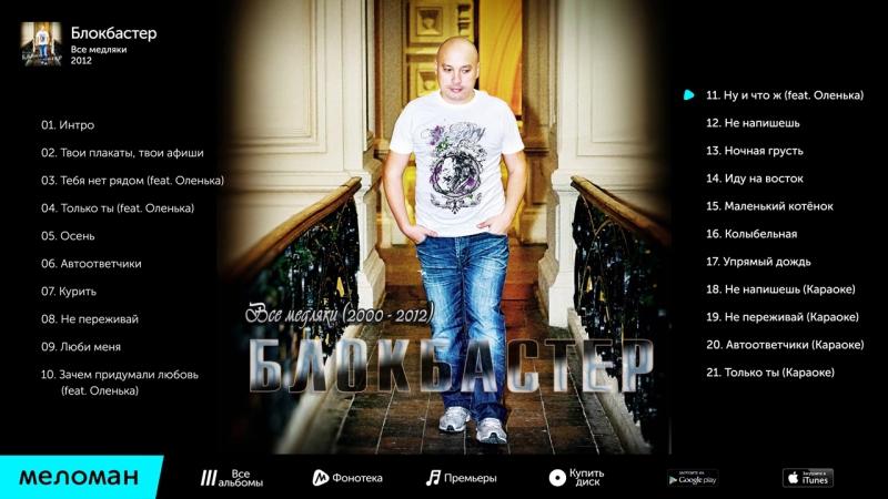 Блокбастер - Все медляки (Альбом 2012 г)