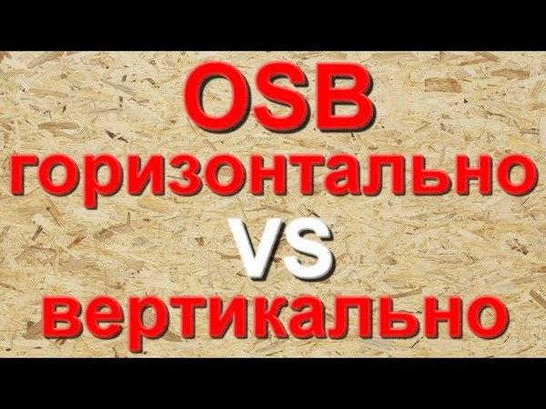 Как правильно монтировать ОСП (OSB ) Горизонтально или Вертикально. Монтаж ОСП (OSB).
