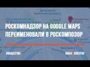 Пользователи атаковали Роскомнадзор в Google Maps