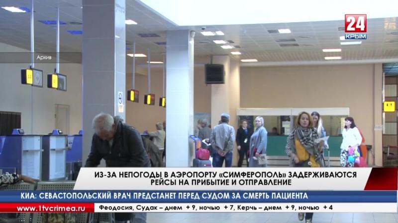 4 рейса задерживаются из за непогоды сотрудники аэропорта Симферополь держат на контроле ситуацию