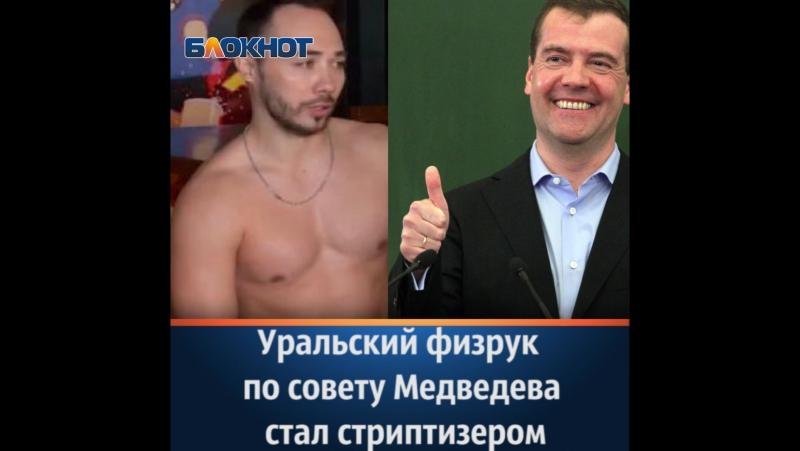 Физрук по совету Медведева стал стриптизером