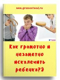 Как грамотно и незаметно искалечить ребенка?
