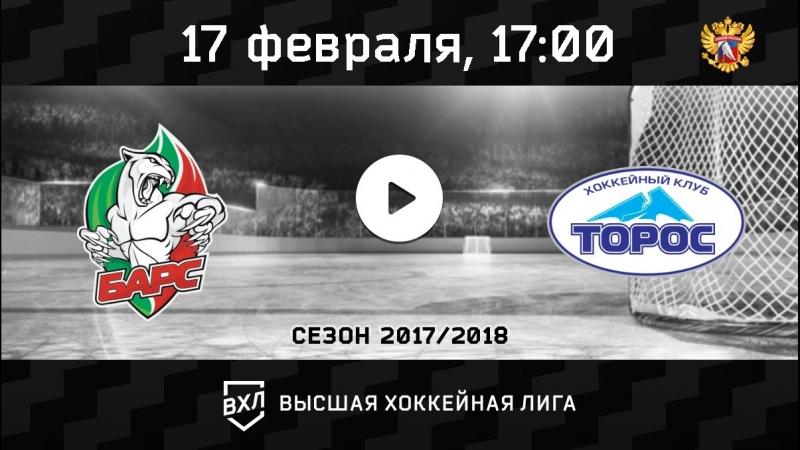 «Барс» Казань - «Торос» Нефтекамск