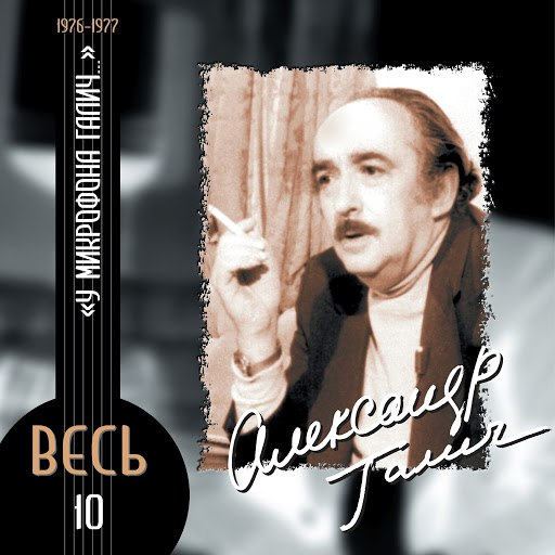 Александр Галич альбом У микрофона Галич (1976-1977)