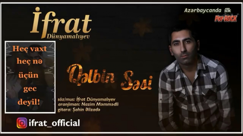 İfrat qəlbin səsi Official-Audio