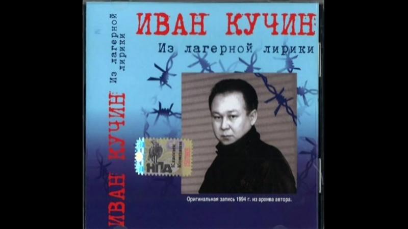 Иван Кучин - Заочница