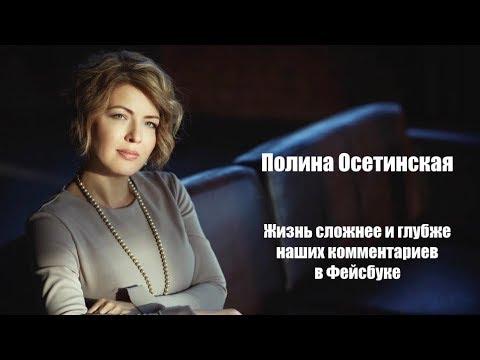 Полина Осетинская - жить бы хотела в башне из слоновой кости!