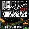 """Ежегодный Рок-Фестиваль """"КЛАССНАЯ ПЛОЩАДЬ"""""""