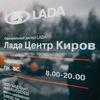 Лада Центр Киров на К. Маркса, 4
