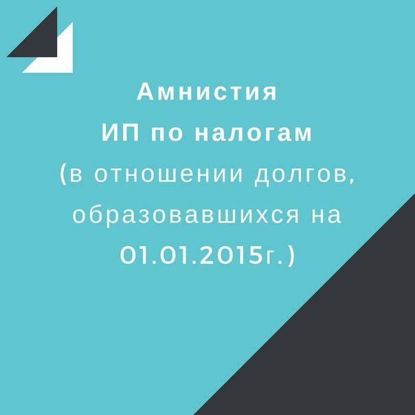 ИП попали под амнистию по налогам (по долгам на 01.01.2015)ИП может