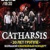 Catharsis 20 ЛЕТ ГРУППЕ  20.10.17 Freedom Пермь