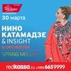 30.03.18 Нино Катамадзе и Insight ● Москва