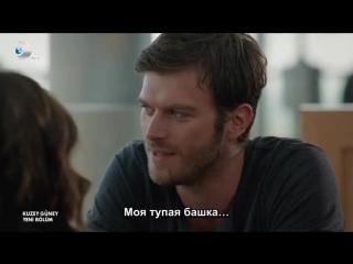 Kuzey Güney/ Кузей Гюней - 50 - Rusça Altyazılı/ Рус. Суб.