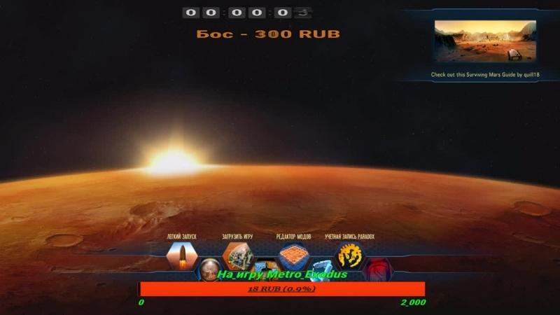 Surviving Mars: Я думаю: выжить на Марсе. Сложность 415