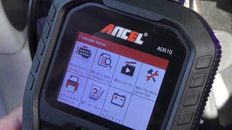 Ансель AD510 Pro диагностический сканер OBD 2 EOBD.Ancel OBD2 AD510 Pro Car Diagnostic Scanner