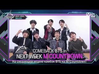 [Rus Sub] [Рус Саб] BTS Comeback Next Week on M COUNTDOWN