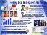 Скандальная правда о компании JEUNESSE GLOBAL   Полное Разоблачение