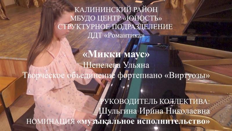 Шепелева Ульяна - Микки Маус