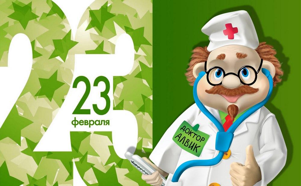 ❶Поздравление медику с 23 февраля|Поздравления 23 зятю|Nanokosm (nanokosm) on Pinterest||}