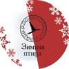 Купить шубу в Перми | Зимняя птица