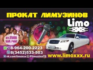 Прокат лимузина limoxxx