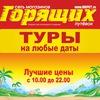 МАГАЗИН ГОРЯЩИХ ПУТЕВОК (Митино; Красногорск)