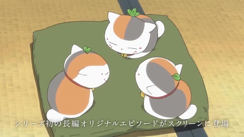 Natsume Yuujinchou Movie -Utsusemi ni Musubu :Nyanko-sensei special CM