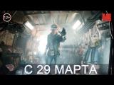 Дублированный трейлер фильма «Первому игроку приготовиться»