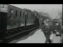 Прибытие поезда на вокзал города Ла-Сьота Братья Люмьер 1896 г.