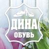 Сеть магазинов обуви | ДИНА-ОБУВЬ™ | 👠👪
