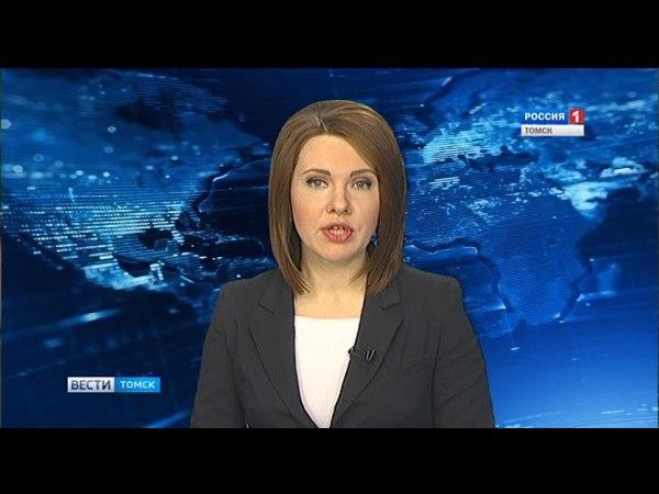 Вести-Томск, выпуск 1740 от 18.04.2018