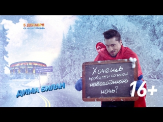 #SnowПати3 Главное Белое Новогоднее Шоу