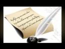 Напиши Пару строк..Поэту-поет А.Баландин автор Трофим