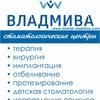 ВладМиВа стоматологический центр г. Белгород