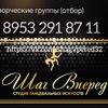 """Студия танцевальных искусств """"ШАГ ВПЕРЕД"""" Брянск"""