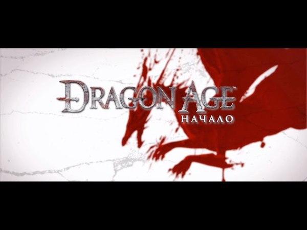Dragon Age Origins часть 1 прохождение на PC ностальгия по старому BioWare