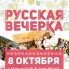 Русская Вечёрка | Москва | 5 ноября